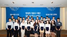 현대차 정몽구 재단, 미래산업 인재 대학원 장학생 모집