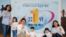 한국화이자, 국가예방접종 5주년 영유아 건강 캠페인