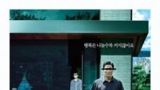 봉준호 '기생충' 칸영화제 경쟁 부문 초청…5번째 칸 진출