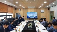 한국동서발전, 타 발전사와 안전사고 예방 신기술 공유