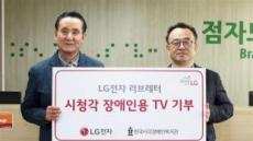 LG '장애인의 날' 맞아 시청각장애인용 TV 기증