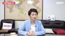 """'몸싸움' 이언주, 유튜브서 """"당원권 정지, '패스트트랙' 처리 꼼수인 것 확인"""""""