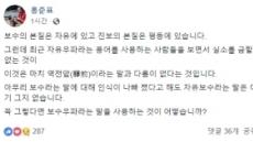 """홍준표, 또 황교안 '견제'…""""자유우파 대신 보수우파 쓰자"""""""