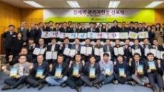 [포토뉴스] 진에어, 관리자 헌장 선포식