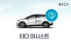 장애인의 날, 쏘카 및 타다 장애인 차량 무료 탑승 제공