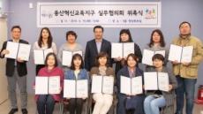 용산구, 서울형 혁신교육지구사업 '순항'
