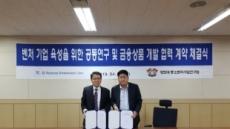 SJ벤처인베스트먼트, 경희대학교 중소벤처기업연구원과 벤처 육성 협력 계약 체결