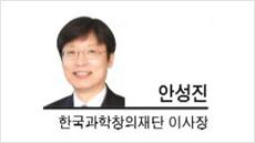 [헤럴드포럼-안성진 한국과학창의재단 이사장]거리에서 만나는 과학