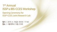 기초과학硏, 日 고체물리연구소와 공동연구실 개소
