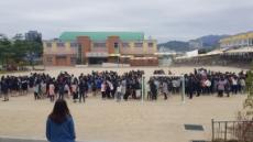 동해안 지진 강도는? …180km 떨어진 춘천 건물도 흔들렸다
