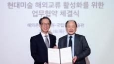 한국 현대미술 해외진출 돕는다…해문홍ㆍMMCA MOU