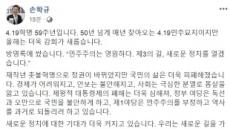 """국민의당계도 사퇴 요구…손학규 """"흔들리지 않고 지키겠다"""" 정면돌파"""