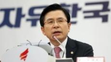 """""""'조 남매' 경질하라""""…황교안, 취임 후 첫 장외집회 연다"""
