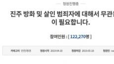 """""""'진주 살인' 안인득, 살아야 할 이유 없다""""…靑 국민청원 12만명 돌파"""
