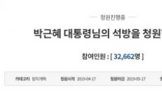 """""""박근혜, 유무죄 떠나 석방해야""""…靑 국민청원 3만2000명 돌파"""