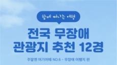 20일 '장애인의 날'…여기어때, 무장애여행지 12선 소개