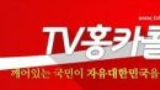 """""""유시민측이 홍준표측에 제안""""…홍카콜라ㆍ알릴레오 공동방송 추진"""
