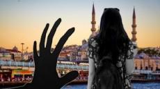 """터키 '나홀로 여행' 한국여성 성범죄 주의보…""""에어비앤비·음주ㆍ과도한 친절 조심"""""""