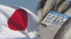 """국제 판결도 무시하려는 日""""후쿠시마 수산물 수입금지 해제 한국에 재차 요청"""""""