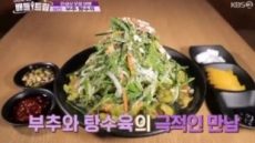 '폭풍먹방' 당진 부추탕수육, 특별한 맛의 비결은 '이것'