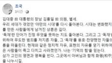 """조국 """"독재 찬양한 자들의 얼굴과 이름 떠올려"""""""