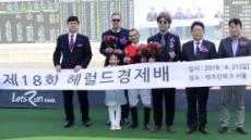 [헤럴드포토] 청담도끼 '헤럴드경제배' 우승 2연패 기록