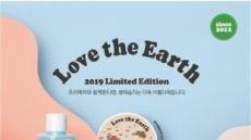 하나밖에 없는 '지구 살리기'…아모레퍼시픽의 아름다운 실천