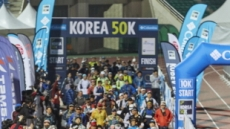 컬럼비아, 20일 제 5회 'KOREA 50K 국제 트레일러닝 대회' 개최