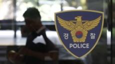 홍대 노래방서 지인 성추행…30대 외교부 사무관 입건