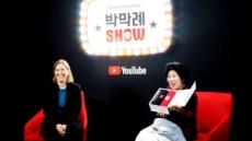 '70대 유명 크리에이터' 박막례 할머니, 유튜브 CEO와 극적 만남