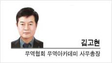 [헤럴드포럼-김고현 무역협회 무역아카데미 사무총장] '엑스팻(Expat)'의 시대