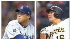 류현진-강정호 주말 'MLB 빅쇼'