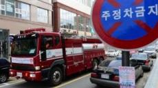 소방활동 방해하는 차, 파손해도 되나…서울시 온라인 찬반투표