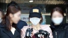 황하나 '부실수사 의혹' 경찰관 2명 정식 입건