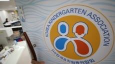 서울시교육청, '개학 연기 무리수' 한유총 법인 설립허가 취소
