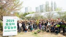 한국토요타자동차 '2019 토요타 주말농부' 활짝