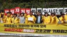 세월호 유족, '징하게 해쳐 먹어' 막말 차명진 전 의원 고소