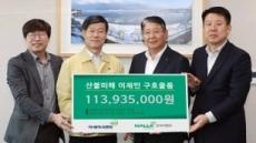한라·아세아시멘트, 강릉 산불 이재민에 1억1400만원 지원