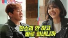 """'동상이몽2' 신동미 """"허규와 결혼 5년차, 친구같은 남편"""""""