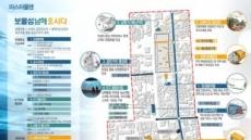 '청정 섬' 남해, 구도심도 관광중심형 도시재생사업으로 변신한다