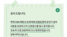 한국형 우버 다시 급제동