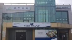 식품 분야 사회적 경제기업 통합 브랜드 '베리쿱(VERYCOOP)', 잇단 성과 창출