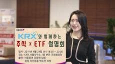 키움증권, KRX와 함께하는 '주식xETF 설명회 시즌2' 개최