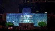 [포토뉴스] '넥쏘' 연료전지로…수소로 밝힌 서울도서관