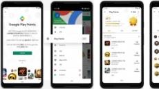 """""""앱 구매하면 포인트 적립""""...구글플레이 '포인트 프로그램' 국내 출시"""