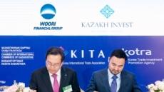 우리금융, 카자흐스탄 진출 지원 나선다