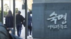 """'시험지 유출의혹' 숙명여고 쌍둥이 법정에…""""정답 받은 적 없다"""" 증언"""
