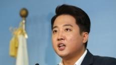 """이준석 """"패스트트랙 추인 표결, 당헌 당규 위배"""""""