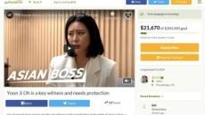 윤지오, 美 사이트에서 모금 캠페인… 20만달러 목표