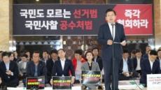 철야농성에 주말 광화문 집회까지…한국당 장외투쟁 장기화